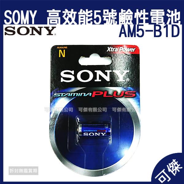 索尼 SONY 高效能5號鹼性電池 AM5-B1D 單顆 AM5 N LR1 5號電池 1.5V 電池 鹼性電池