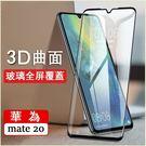 3D曲面玻璃鋼化貼 華為 Mate 20...