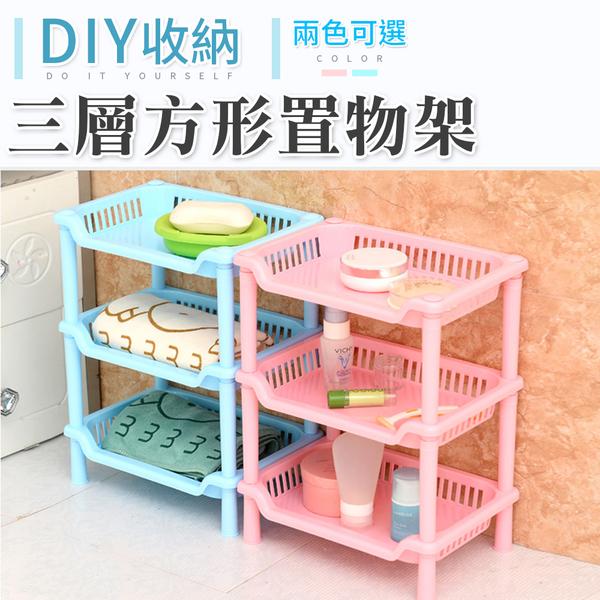 置物架 收納藍  廚房 浴室 ★DIY三層方形置物收納架(二色選) NC17080369 ㊝加購網