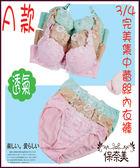 【免運】絲棉薄襯蕾絲內衣褲 A款(1套組)(保奈美)