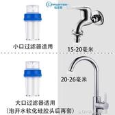 水龍頭過濾器家用廚房農村自來水濾水器小型凈水器PP棉濾芯 樂活生活館