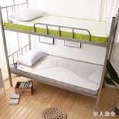 床墊學生0.9大學宿舍單人寢室床褥子加厚海綿墊zzy4110『伊人雅舍』