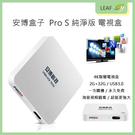 安博盒子 PRO S 純淨版 4K智慧電視盒 2G+32G 機上盒 線上看 第四台 雙頻無線WIFI 效能再升級 免綁約