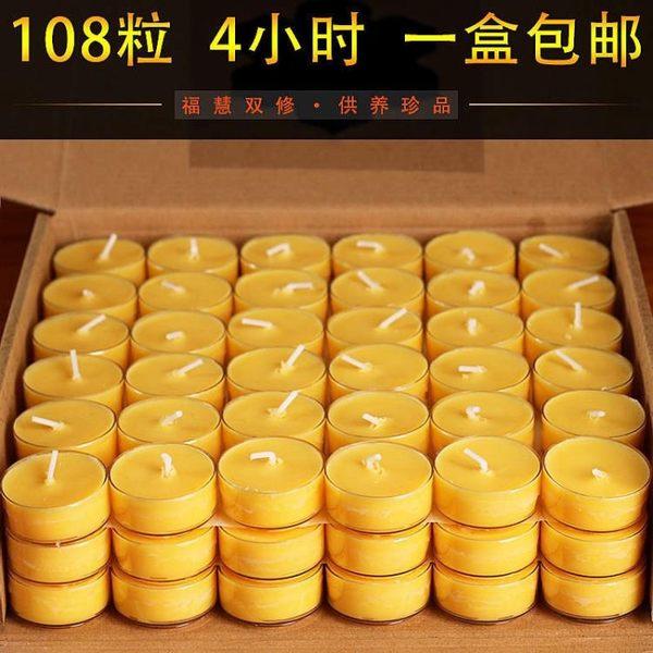 佛教用品供燈酥油燈108粒4小時無煙供佛酥油燈香薰蠟燭DSHY
