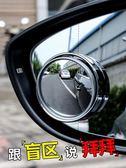 后視鏡小圓鏡汽車反光鏡盲點輔助鏡360度可調盲區鏡廣角倒車鏡gogo購