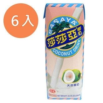 愛之味 莎莎亞椰奶 250ml (6入)/組【康鄰超市】