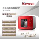 THOMSON 自動研磨咖啡機 TM-SAL01DA◆兩用型:咖啡豆/咖啡粉