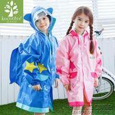韓版兒童雨衣男童女童幼兒園寶寶雨具兒童雨披帶書包位小學生小孩