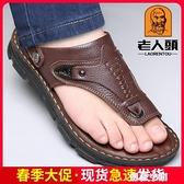 老人頭涼鞋男真皮夾腳沙灘鞋男2021夏季新款夾趾涼拖鞋透氣涼皮鞋 創意新品