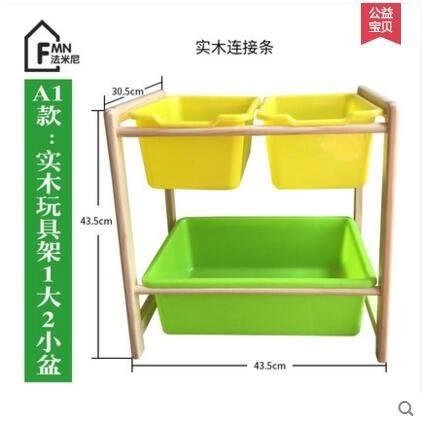 兒童玩具收納架實木幼兒園玩具架 整理架置物架【兩層1大2小】