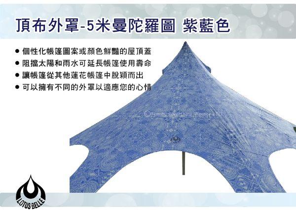 ||MyRack|| Lotus Belle 頂布外罩-5米曼陀羅圖 藍色 5米蓮花帳篷 天幕 炊事帳篷 風格露營