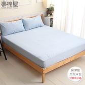 SGS專業級認證抗菌高透氣防水保潔墊-加大雙人床包-藍色 / 夢棉屋