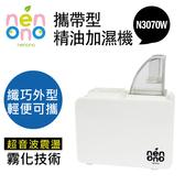 nenono攜帶型超音波加濕機N3070霧化器(可配合次氯酸水或水神抗菌液使用)