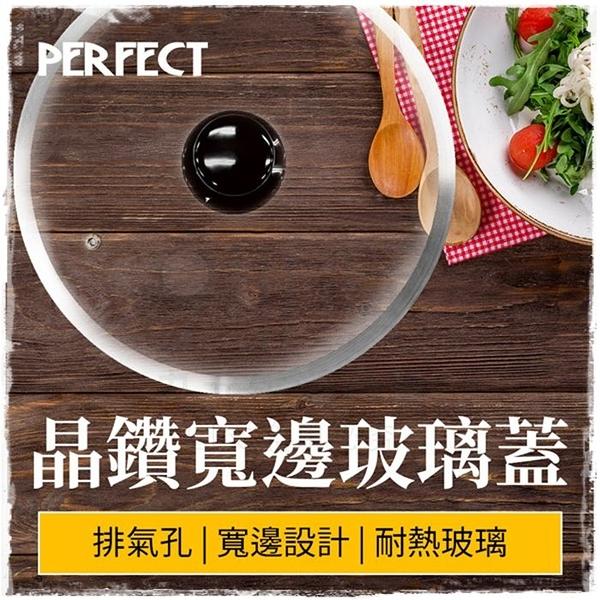 【九元生活百貨】理想PERFECT 晶鑽寬邊玻璃蓋/34cm 強化玻璃鍋蓋 鍋邊加寬 耐熱安全
