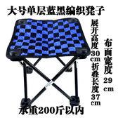 戶外折疊椅 戶外超輕便攜式多功能折疊椅子 釣魚椅沙灘椅簡易折疊凳子【韓國時尚週】