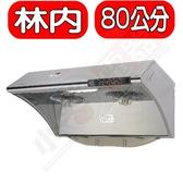 全省 林內【RH 8033S 】自動清洗電熱除油式不鏽鋼80 公分排油煙機