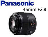 名揚數位 Panasonic LEICA DG MACRO-ELMARIT 45mm F2.8 松下公司貨  (一次付清)