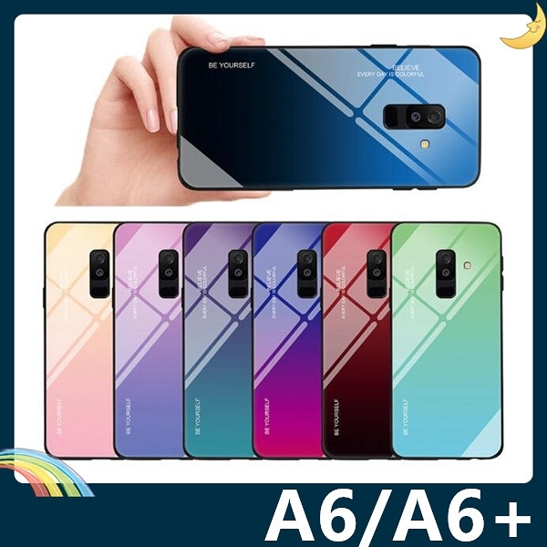 三星 Galaxy A6/A6+ 漸變玻璃保護套 軟殼 極光類鏡面 創新時尚 軟邊全包款 手機套 手機殼