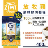 【SofyDOG】ZiwiPeak巔峰 96%鮮肉貓糧-雞肉(400g)