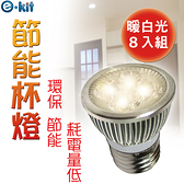 [ 暖白光八入組 ] e-kit逸奇《E278C_8W高亮度LED節能杯燈-暖白光》/美國LED燈源/台灣製造/超值8入組
