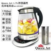 Queen Art 1.7L智慧溫控花茶電茶壺(QA-KW988)