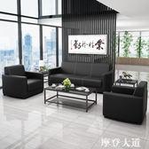 辦公沙發簡約現代小戶型三人位接待商務皮藝辦公室茶幾組合套裝QM『摩登大道』
