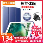 智能休眠 iPad 2018 Pro 9.7 11 Air 10.5 Mini 2 3 4 5 7.9吋 2019 平板皮套 保護套 蜂窩散熱 全包 保護殼