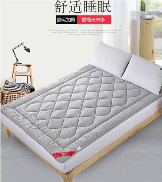 加厚床墊1.8m床褥子軟墊被1.5米鋪墊全棉1.2棉絮榻榻米學生單雙人  ATF  魔法鞋櫃