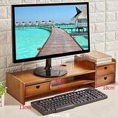 螢幕架 加長三抽液晶電腦顯示器屏增高架子底座支架桌面鍵盤收納盒置物整理架 現貨快出 YYJ