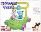 麗嬰兒童玩具館~日本樂雅-可調速度的音樂動物助步車.學步車-新版綠色
