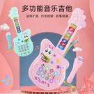 兒童樂器兒童吉他樂器帶話筒早教益智多功能寶寶嬰兒男女孩音樂啟蒙玩具LX 芊墨