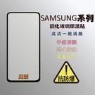 SAMSUNG (曲面全膠滿版) 保護貼 玻璃貼 抗防爆 鋼化玻璃膜 螢幕保護貼