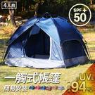 4人帳篷 SUMMIT戶外系列 一觸式帳棚露營帳篷-海軍藍 / 日本MODERN DECO