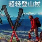登山杖超輕伸縮徒步爬山扙手杖女戶外裝備無碳素多功能 快速出貨YJT