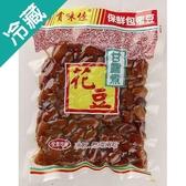 賞味佳紅花豆300g【愛買冷藏】