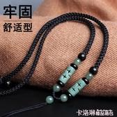 手工編織翡翠玉佩吊墜掛繩男士項錬繩女款和田玉掛件紅繩子可調節 極速出貨