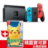 Switch 精靈寶可夢-皮卡丘同捆組-藍紅 藍紅機+精靈寶可夢 Lets Go! 皮卡丘(贈螢幕保護貼)