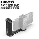 黑熊數位 Ulanzi UURig R076 運鏡手把 1/4螺絲口 冷靴座 小巧便攜 相機配件 相機握把 防滑 防抖