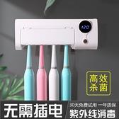 紫外線牙刷消毒器烘干家用置物架衛生間吸壁掛式免打孔多功能套裝 HM