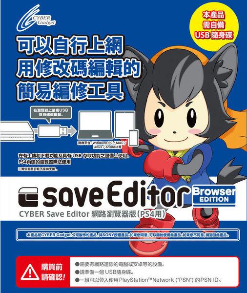 PS4 CYBER 品牌 遊戲修改器 金手指 存檔編輯器 中文化介面 支援 隻狼