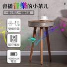 輕奢智能小茶几 (含運) 藍牙喇叭 9000mAh 手機無線充電 usb充電 hifi 立體音效 床頭櫃 角桌 邊桌