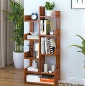 書架落地簡易書柜簡約桌上置物架桌面學生儲物架樹形多功能小書架YXS『小宅妮時尚』