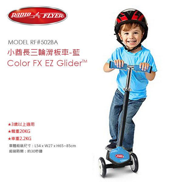 *babygo*美國RadioFlyer-小酋長三輪滑板車#502BA型