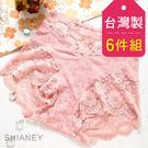 女性 MIT舒適 蕾絲中腰內褲 雙倍蕾絲 台灣製造 No.7667 (6件組)-席艾妮SHIANEY