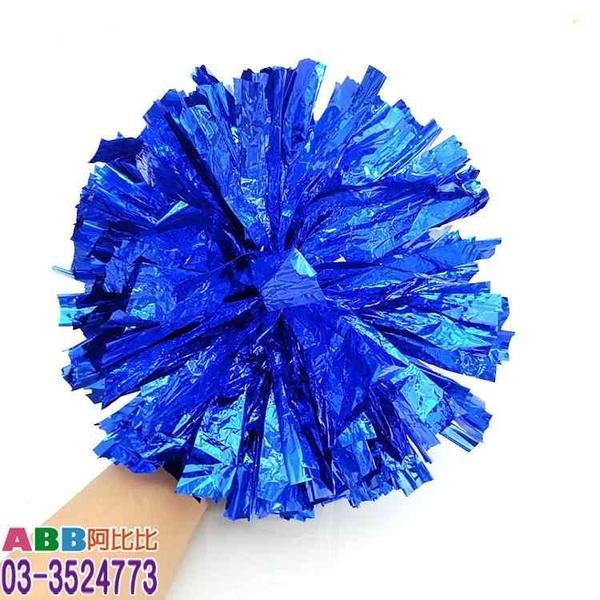 A0203-5_立體啦啦隊彩球_藍_3x30cm_70g#夏威夷花圈草裙啦啦隊彩球啦啦球加油棒