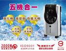 勳風冰風暴活氧降溫機/霧化扇(贈冰晶罐1)移動水冷氣風扇 噴霧遙控水涼扇水氧機