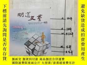 二手書博民逛書店明道文藝罕見2011 8Y16354