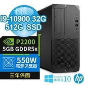 【南紡購物中心】HP Z1 Q470 繪圖工作站 十代i9-10900/32G(16Gx2)/512G PCIe/P2200 5G/Win10專業版