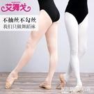 艾舞戈芭蕾舞襪練功服成人秋冬舞蹈大襪女專業體操形體襪藝考褲襪 設計師生活百貨