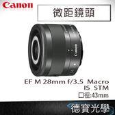 Canon  EF-M 28mm f/3.5 Macro IS STM 總代理公司貨 德寶光學 刷卡分期零利率